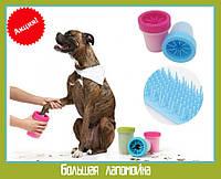Лапомойка силиконовая большая для собак 15см / Цвета в ассортименте