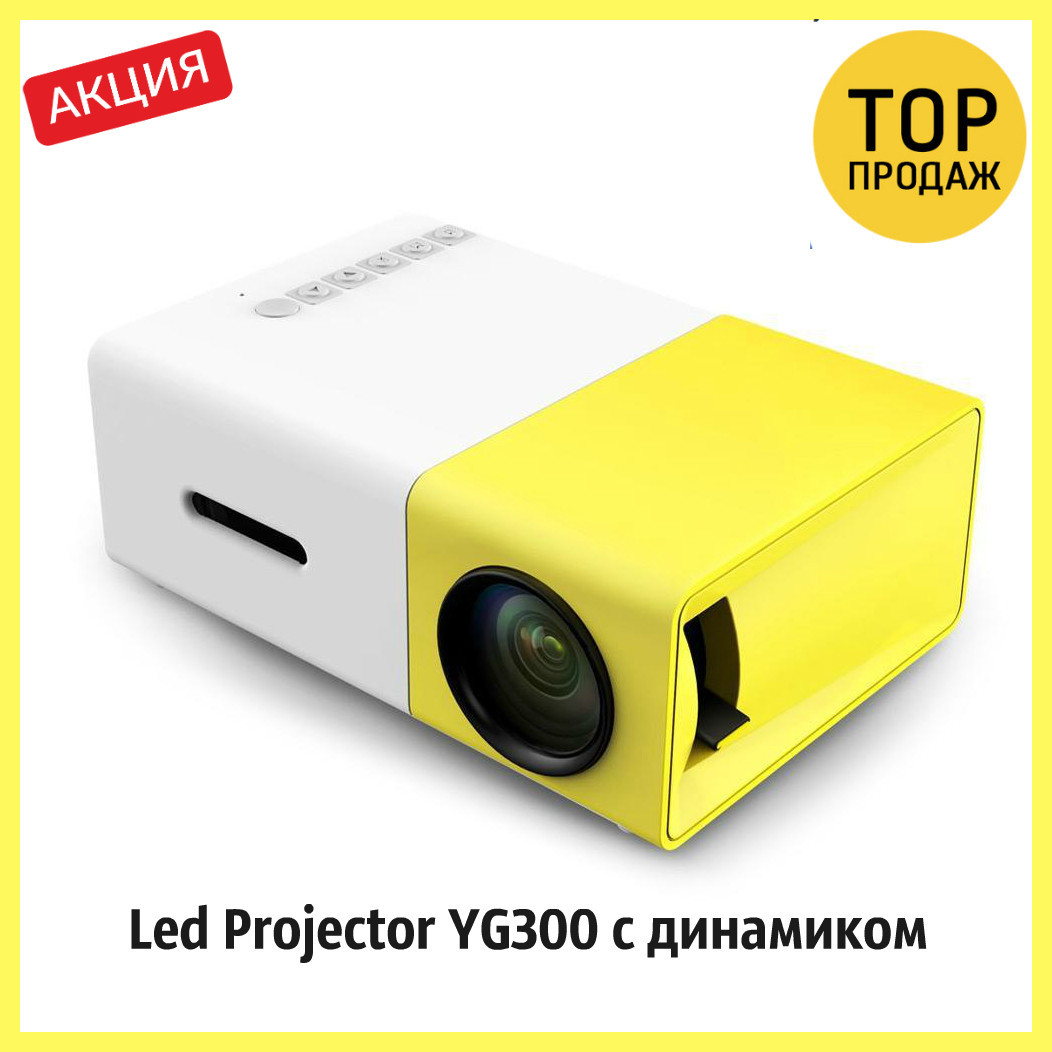 Портативний мультимедійний Проектор з динаміком Led Projector YG300 Акція