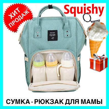 Сумка рюкзак для мамы. Женский органайзер для мам и детских принадлежностей бирюзовый, фото 2