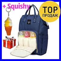 Сумка рюкзак для мамы. Женский органайзер для мам и детских принадлежностей синий