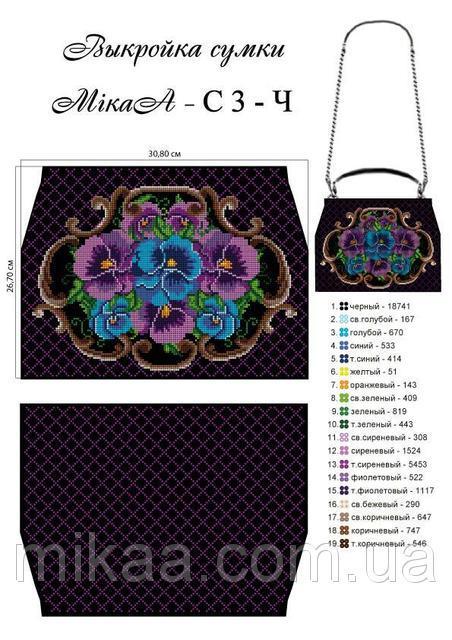 Схема сумки для вишивки бісером  продажа f297a71837419