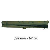 Чехол для удочек и спиннингов жесткий КВ-12, длина 140 см