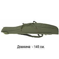 Футляр для спиннингов КВ-11, длина 145 см