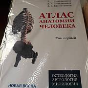Атлас анатомії людини Синельников том 1