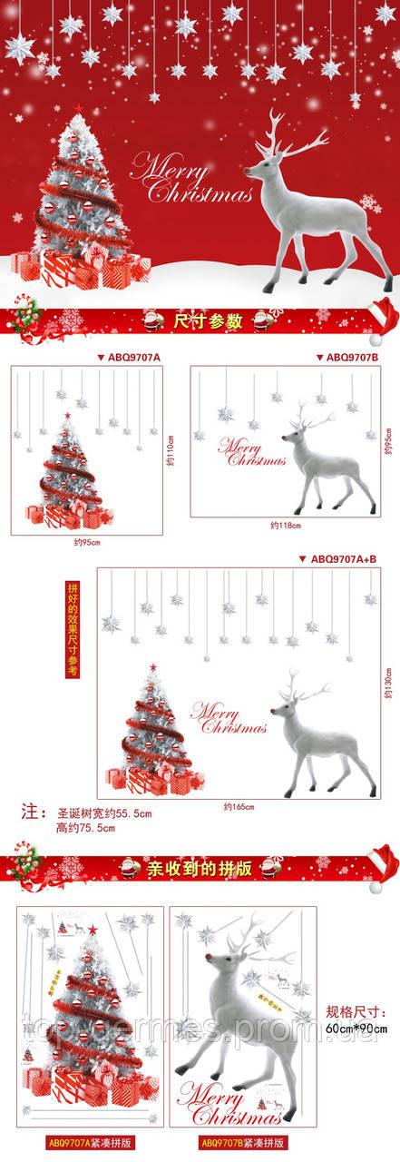 Большие Новогодние наклейки для офиса,магазина и т.д-двухсторонние