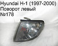 Поворот лев Hyundai H-1 (97-00)