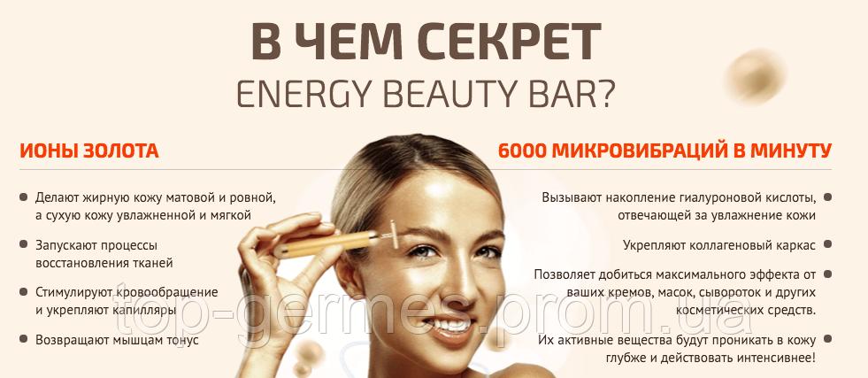 Ионный массажер для лица Energy Beauty Bar