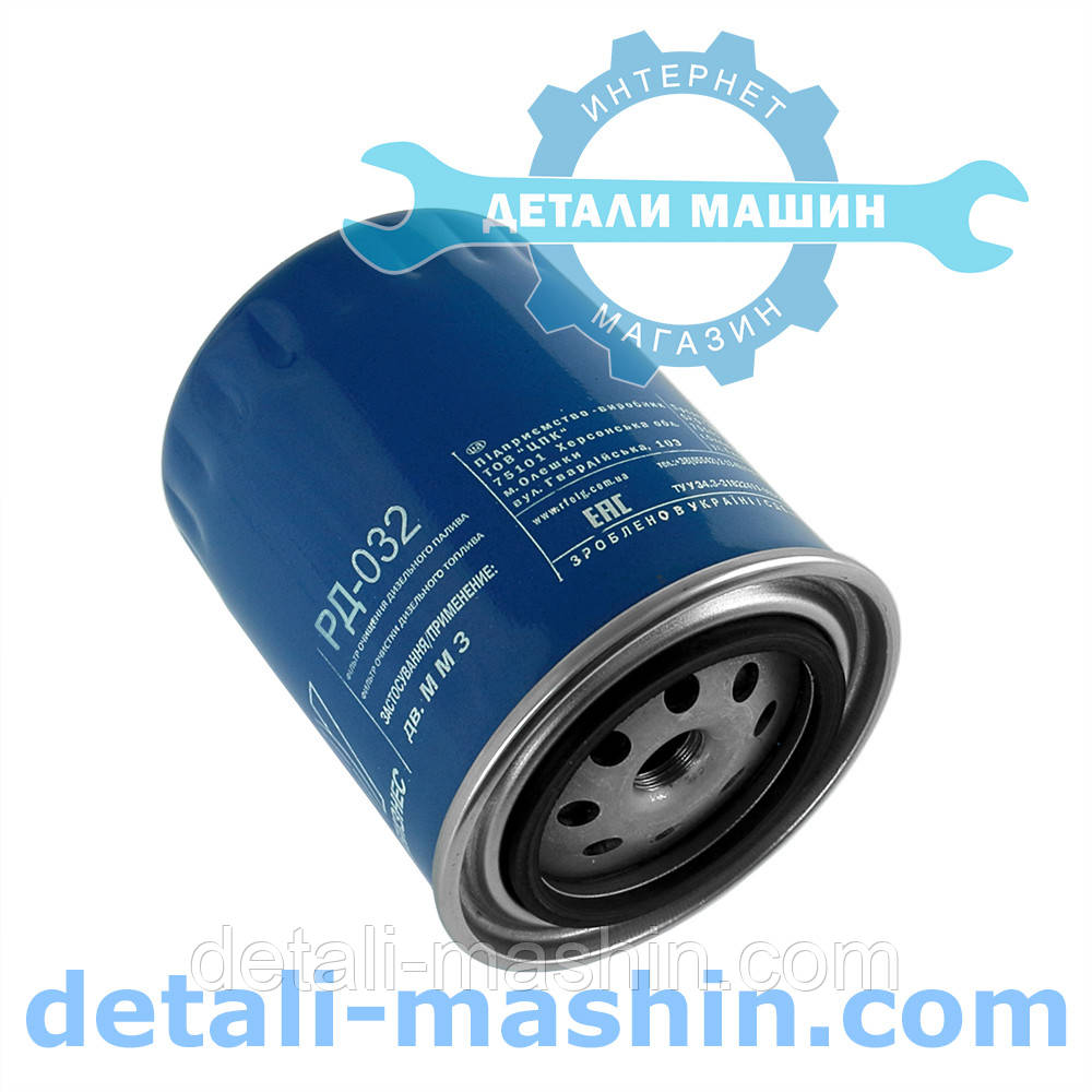 Фильтр топливный МТЗ тонкой очистки (дизельного топлива) нового образца РД-032