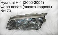Фара лев (эл.коррект) Hyundai H-1 (00-04)