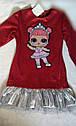 Детское платье нарядное с куколкой LOL Размер 116   Тренд сезона, фото 2