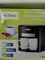 Электрическая кофеварка на 2 чашки  А-плюс