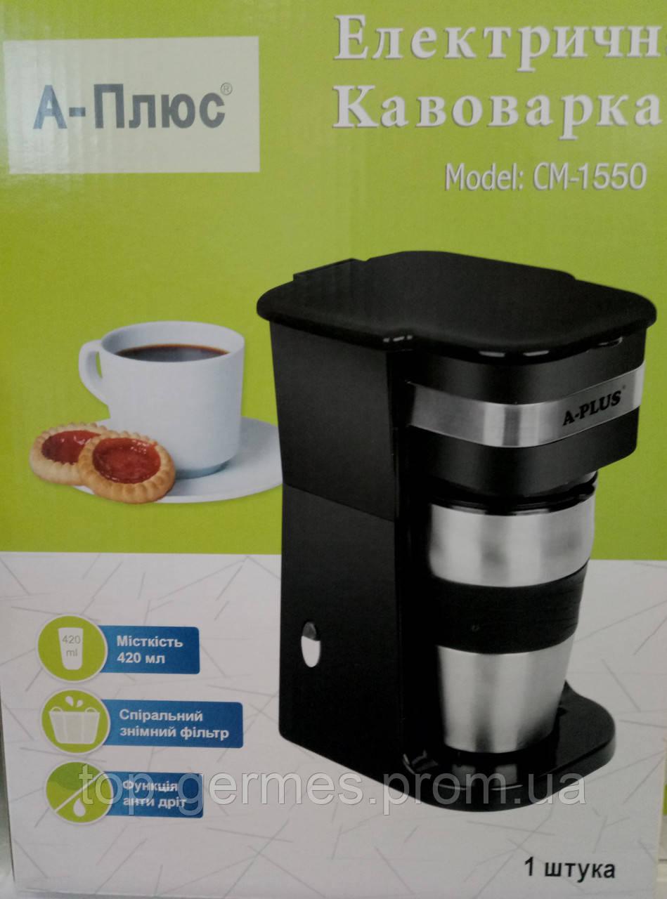 Кофеварка+термо стакан