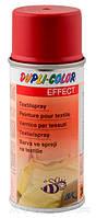 Краска для ткани Dupli-Color Textil Spray аэрозоль 150мл. Красный