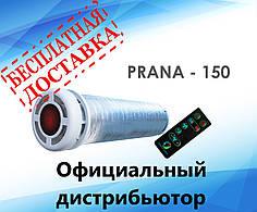 Рекуператор Прана 150 (Prana 150, 115 м³/ч) (медный регенератор)