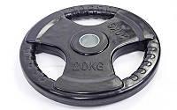 Блины (диски) обрезиненные с тройным хватом и металлической втулкой TA-5706-20 20кг
