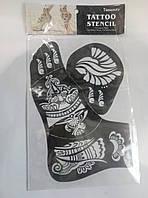 Трафареты мехенди,роспись по телу,биотату