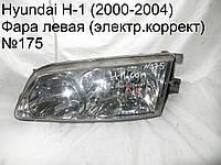 Фара лев (эл.коорект) Hyundai H-1 (00-04)