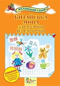 Китайська мова для малюків від 2 до 5 років. Донцова О.
