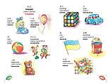 Китайська мова для малюків від 2 до 5 років. Донцова О., фото 2