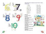 Китайська мова для малюків від 2 до 5 років. Донцова О., фото 3