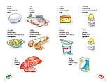 Китайська мова для малюків від 2 до 5 років. Донцова О., фото 4