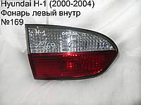 Фонарь лев внутр Hyundai H-1 (00-04)