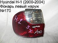 Фонарь лев наруж Hyundai H-1 (00-04), фото 1