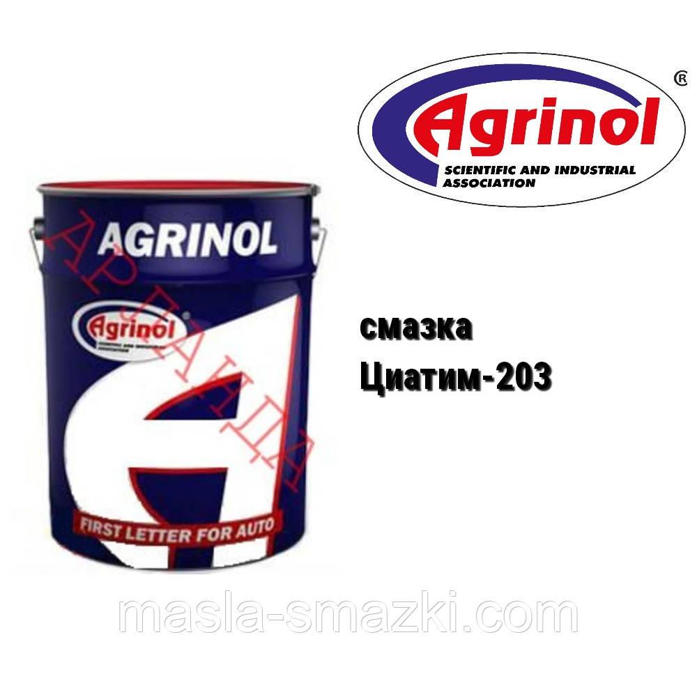 Агринол смазка низкотемпературная Циатим-203 (17 кг)