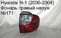 Фонарь прав наруж Hyundai H1 (00-04)