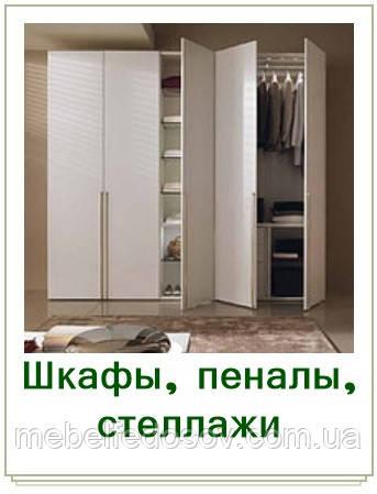 шкафы пеналы стеллажи в прихожую