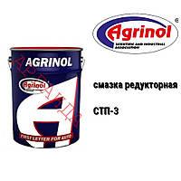 Агринол смазка редукторная СТП-3 (18 кг), фото 1