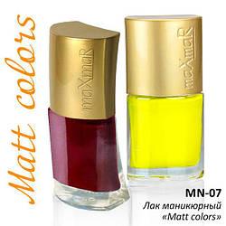 Лак маникюрный матовый (Matt colors) MN-07