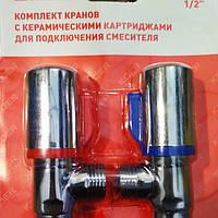 Крани для підключення води