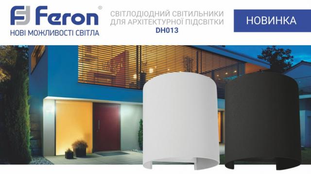 DH013 feron