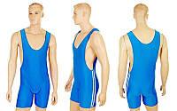 Трико для борьбы и тяжелой атлетики, пауэрлифтинга CO-3536-BL синий