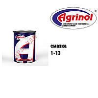 Агринол смазка автомобильная 1-13 (0,8 кг), фото 1