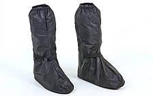 Мотобахилы дождевые PVC H-203