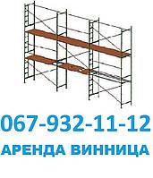 Аренда фасадных строительных лесов в Виннице 067-932-11-12