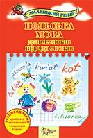 Польська мова для малюків від 2 до 5 років.