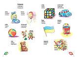 Польська мова для малюків від 2 до 5 років., фото 2
