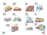 Польська мова для малюків від 2 до 5 років., фото 5