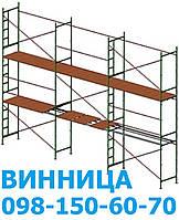 Строительные леса в аренду в Виннице 098-150-60-70