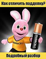 Как отличить подделку Duracell