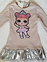 Детское платье с люрексом с куколкой LOL Размеры 98, 110  Тренд сезона, фото 3