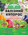 Фунгицид Железный  купорос, 500 гр