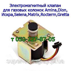 Электромагнитный клапан для газовых колонок Amina, Dion, Gorenje, Gretta, Selena, Rocterm