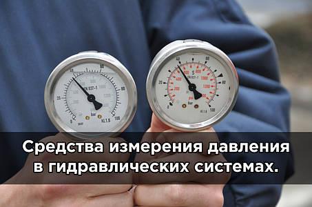 Средства измерения давления в гидравлических системах.