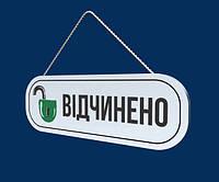 Табличка «Відчинено-зачинено» (ПВХ 8мм)