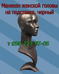 Манекен женской головы на подставке черный