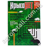 Клеевая ловушка-книжка для грызунов и насекомых Крысо Нет 220x150 мм